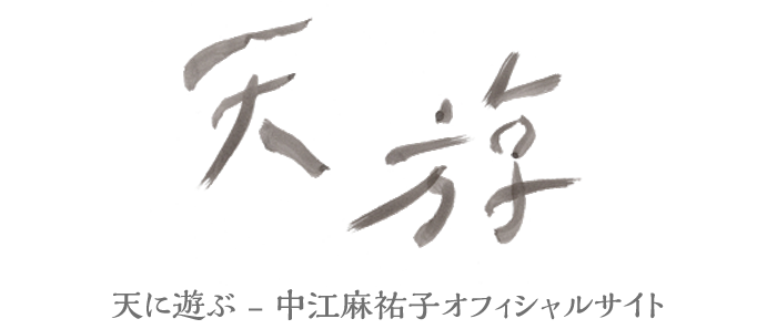 天に遊ぶ – 中江麻祐子オフィシャルサイト
